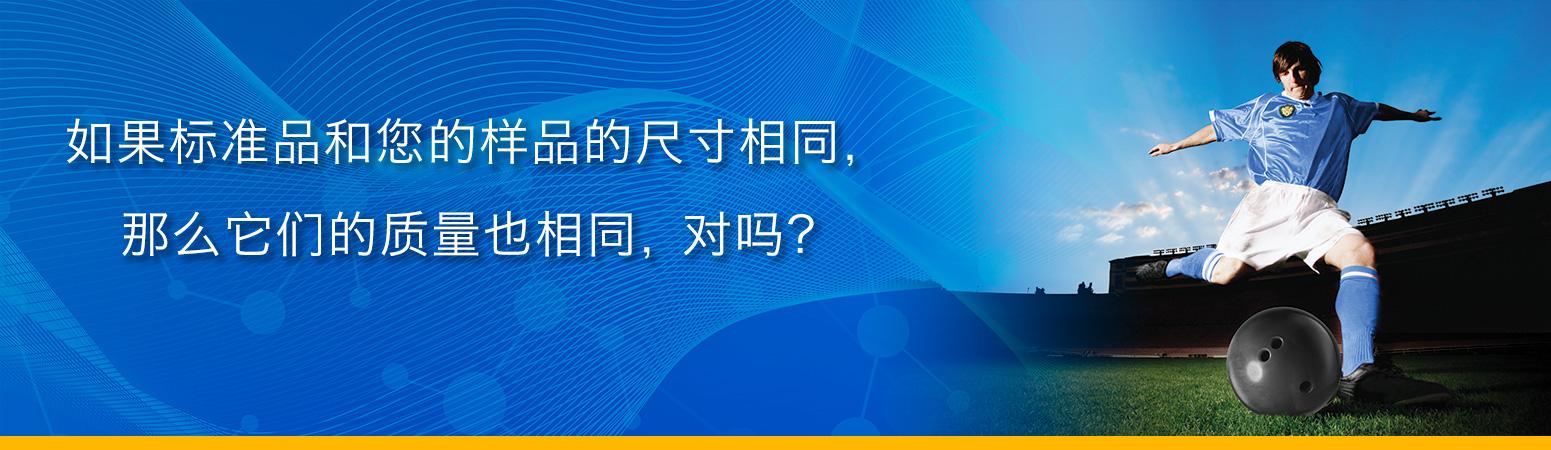 Soccer-Header-Chinese